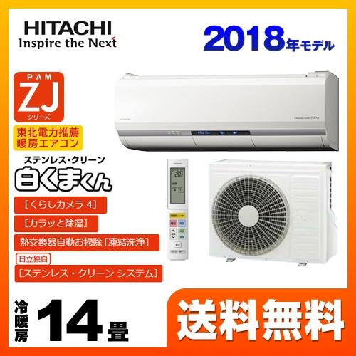 [RAS-ZJ40H2-W] 日立 ルームエアコン ZJシリーズ 白くまくん ハイグレードモデル 冷房/暖房:14畳程度 2018年モデル 単相200V・20A くらしカメラ4搭載 スターホワイト 【送料無料】