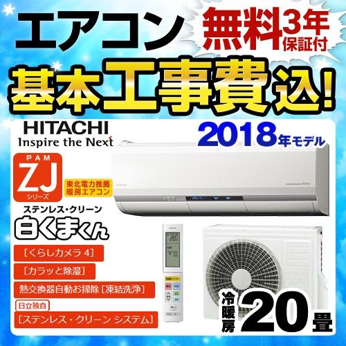 【工事費込セット(商品+基本工事)】[RAS-ZJ63H2-W] 日立 ルームエアコン ZJシリーズ 白くまくん ハイグレードモデル 冷房/暖房:20畳程度 2018年モデル 単相200V・20A くらしカメラ4搭載 スターホワイト 【送料無料】