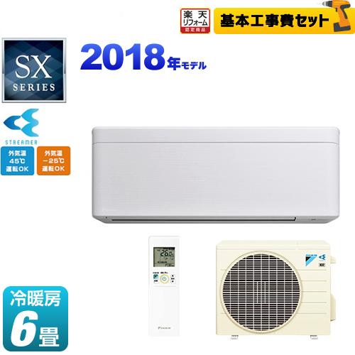 【工事費込セット(商品+基本工事)】[S22VTSXS-F] ダイキン ルームエアコン SXシリーズ risora(リソラ) スタイリッシュデザインモデル 冷房/暖房:6畳程度 2018年モデル 単相100V・15A 室内電源タイプ ファブリックホワイト 本体色:ホワイト 【送料無料】