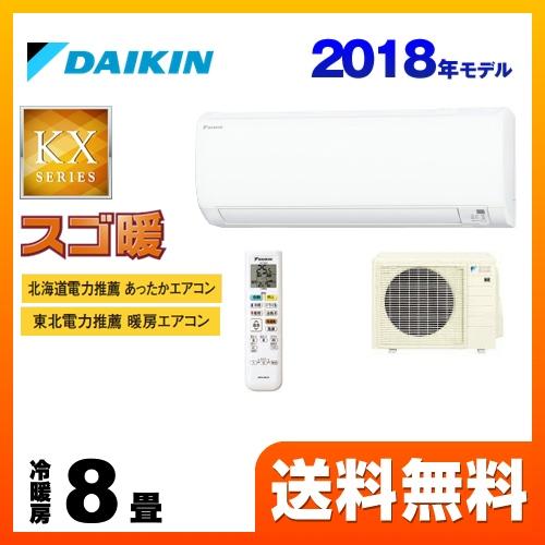 [S25VTKXP-W] ダイキン ルームエアコン スゴ暖 KXシリーズ 冷房/暖房:8畳程度 2018年モデル 単相200V・20A 室内電源タイプ ホワイト 【送料無料】