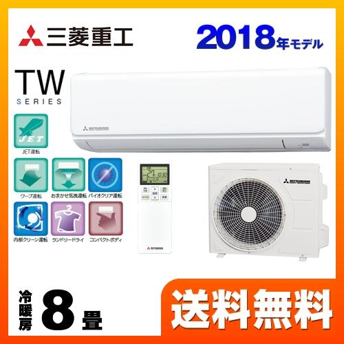 [SRK25TW-W] 三菱重工 ルームエアコン TWシリーズ スタンダードモデル 冷房/暖房:8畳程度 2018年モデル 単相100V・15A ファインスノー 【送料無料】