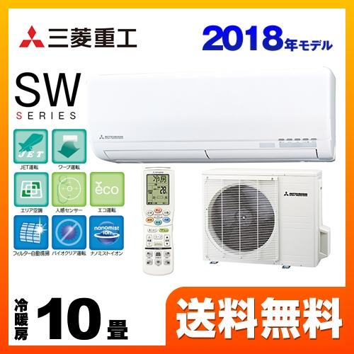 [SRK28SW-W] 三菱重工 ルームエアコン ビーバーエアコン SWシリーズ 上級モデル ハイスペックモデル 冷房/暖房:10畳程度 2018年モデル 単相100V・20A ファインスノー 【送料無料】