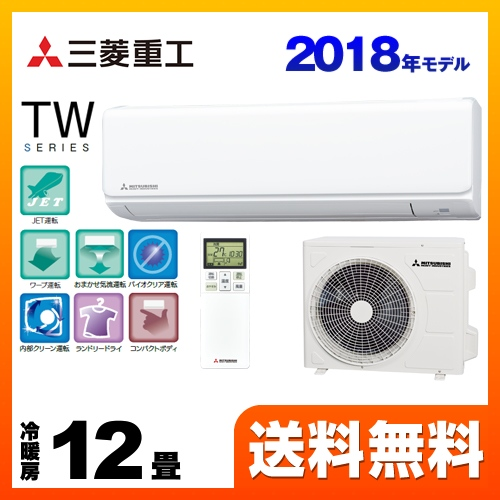 [SRK36TW-W] 三菱重工 ルームエアコン TWシリーズ スタンダードモデル 冷房/暖房:12畳程度 2018年モデル 単相100V・20A ファインスノー 【送料無料】