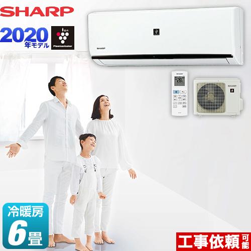 [AY-L22DH-W] シャープ ルームエアコン プラズマクラスターエアコン 冷房/暖房:6畳程度 AY-L-DHシリーズ 単相100V・15A プラズマクラスター7000搭載 ホワイト系 【送料無料】