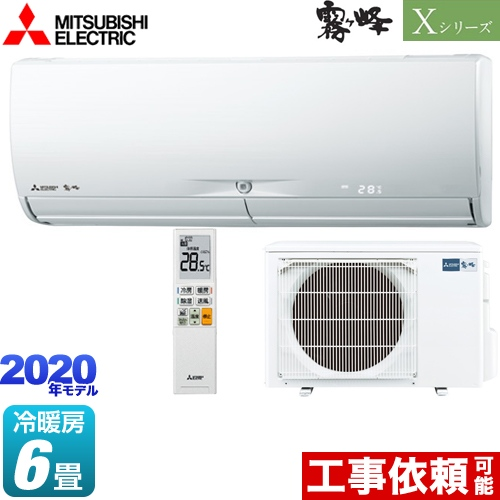 [MSZ-X2220-W] 三菱 ルームエアコン ハイスペックモデル 冷房/暖房:6畳程度 Xシリーズ 霧ヶ峰 単相100V・15A ピュアホワイト 【送料無料】