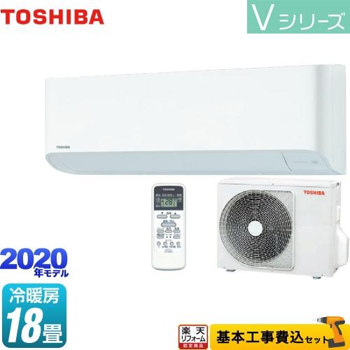 【リフォーム認定商品】【工事費込セット(商品+基本工事)】[RAS-5660V-W] 東芝 ルームエアコン スタンダードモデル 冷房/暖房:18畳程度 Vシリーズ グランホワイト