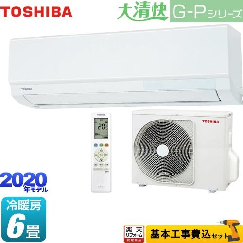 【リフォーム認定商品】【工事費込セット(商品+基本工事)】[RAS-G221P-W] 東芝 ルームエアコン スタンダードモデル 冷房/暖房:6畳程度 大清快 G-Pシリーズ ホワイト