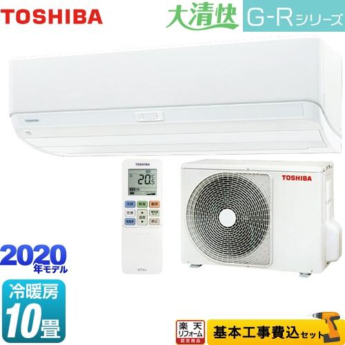 【リフォーム認定商品】【工事費込セット(商品+基本工事)】[RAS-G281R-W] 東芝 ルームエアコン 快適機能充実モデル 冷房/暖房:10畳程度 大清快 G-Rシリーズ ホワイト