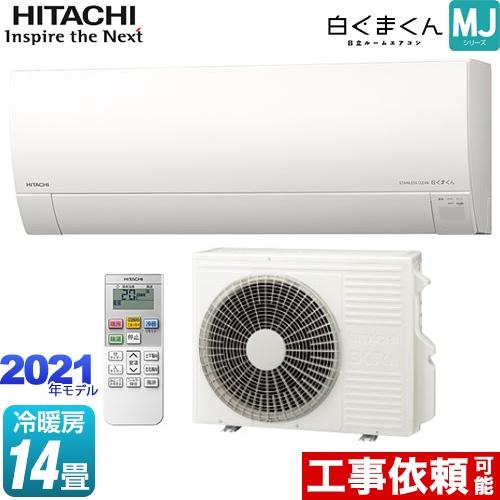 ルームエアコン RAS-MJ40L2-W 白くまくん 人気 MJシリーズ 日立 薄型エアコン 冷房 単相200V スターホワイト くらしセンサー搭載 特別セール品 暖房:14畳程度 15A 送料無料