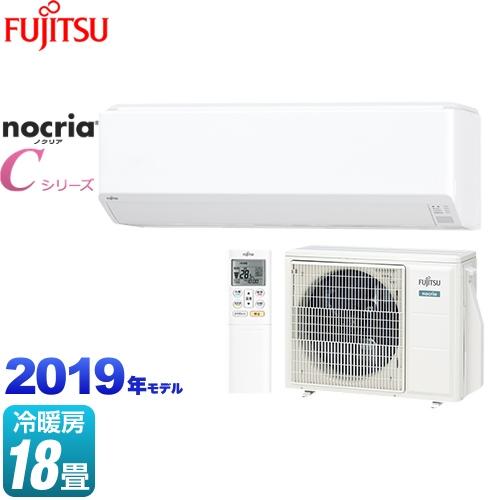 [AS-C56J2-W] 富士通ゼネラル ルームエアコン ノクリア nocria Cシリーズ コンパクトモデル 冷房/暖房:18畳程度 2019年モデル 単相200V・15A おまかせノクリア ホワイト 【送料無料】