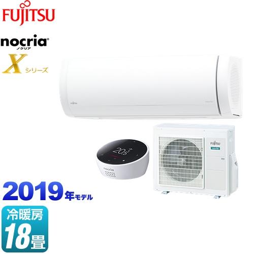 [AS-X56J2-W] 富士通ゼネラル ルームエアコン ノクリア nocria Xシリーズ プレミアムモデル 冷房/暖房:18畳程度 2019年モデル 単相200V・20A AIエアコン ホワイト 【送料無料】