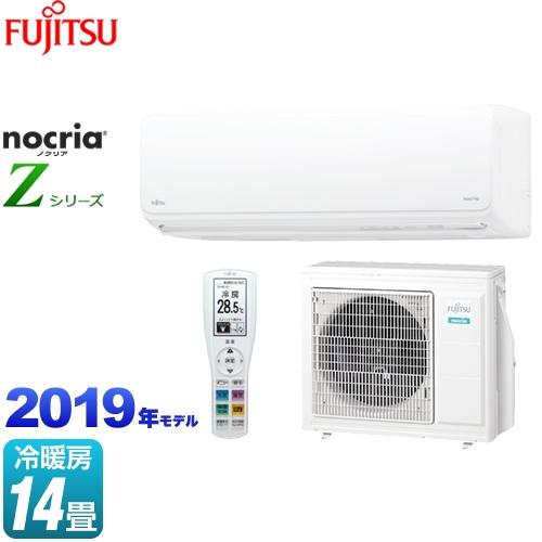 [AS-Z40J2-W] 富士通ゼネラル ルームエアコン ノクリア nocria Zシリーズ ハイスペックモデル 冷房/暖房:14畳程度 2019年モデル 単相200V・20A ノクリアクリーンシステム ホワイト 【送料無料】