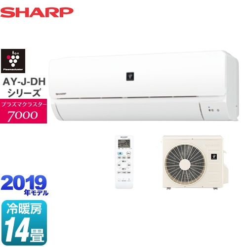 無料3年保証付き! ルームエアコン [AY-J40DH2-W] エアコン 14畳用 [AY-J40DH2-W] シャープ ルームエアコン AY-J-DHシリーズ プラズマクラスターエアコン 冷房/暖房:14畳程度 2019年モデル 単相200V・15A プラズマクラスター7000搭載 ホワイト系 【送料無料】