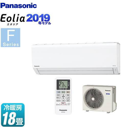 [CS-569CF2-W] パナソニック ルームエアコン Fシリーズ Eolia エオリア 省エネ基準クリアのスタンダードモデル 冷房/暖房:18畳程度 2019年モデル 単相200V・20A クリスタルホワイト