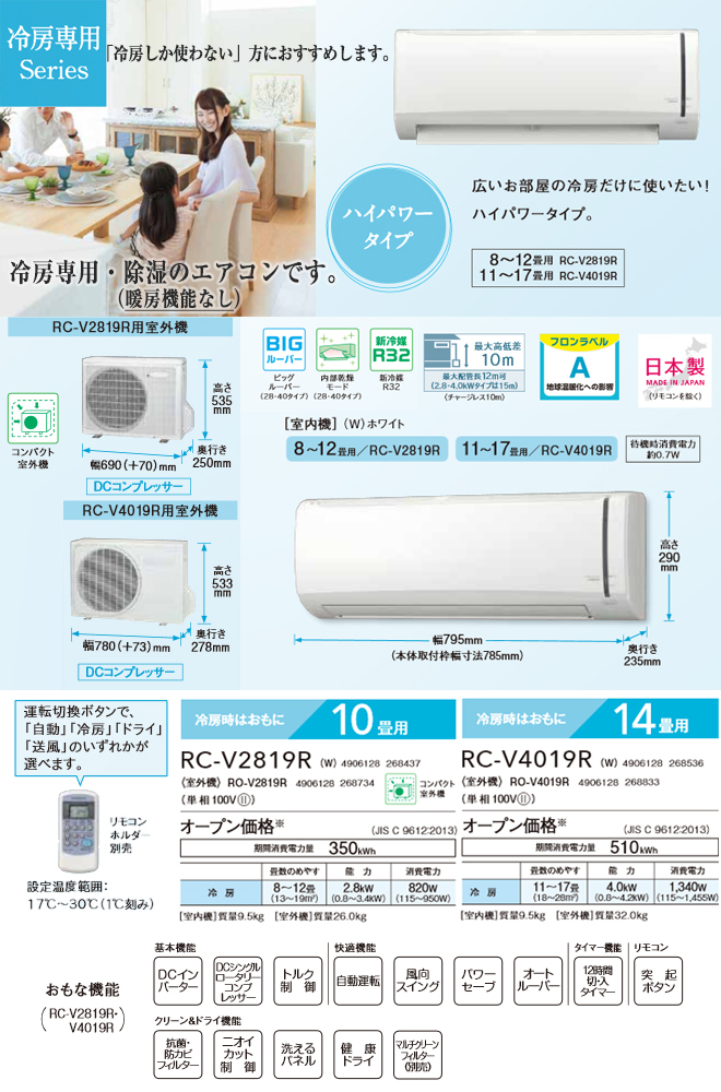 [RC-V2819R-W] コロナ ルームエアコン 【冷房専用※暖房機能なし】 冷房専用シリーズ 冷房:10畳程度 クーラー 十畳 単相100V・15A 2019年モデル ホワイト