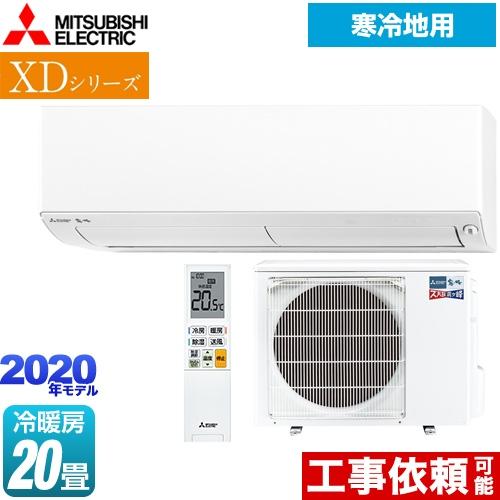 [MSZ-XD6320S-W] 三菱 ルームエアコン XDシリーズ ズバ暖 霧ヶ峰 暖房強化コンパクトモデル 冷房/暖房:20畳程度 2020年モデル 単相200V・20A 寒冷地向け ピュアホワイト 【送料無料】