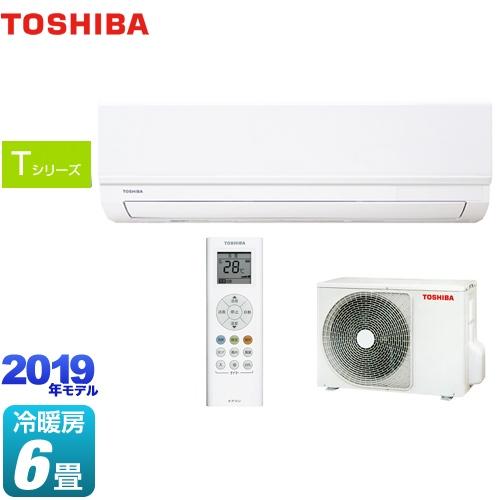 [RAS-2219T-W] 東芝 ルームエアコン Tシリーズ シンプル&快適エアコン 冷房/暖房:6畳程度 2019年モデル 単相100V・15A ホワイト 【送料無料】