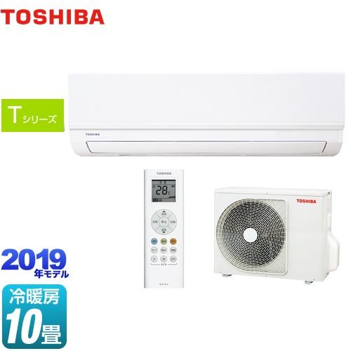 [RAS-2819T-W] 東芝 ルームエアコン Tシリーズ シンプル&快適エアコン 冷房/暖房:10畳程度 2019年モデル 単相100V・15A ホワイト 【送料無料】