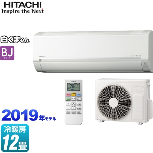 [RAS-BJ36J-W] 日立 ルームエアコン 白くまくん BJシリーズ ベーシックモデル 冷房/暖房:12畳程度 2019年モデル 単相100V・15A くらしセンサー搭載 スターホワイト 【送料無料】