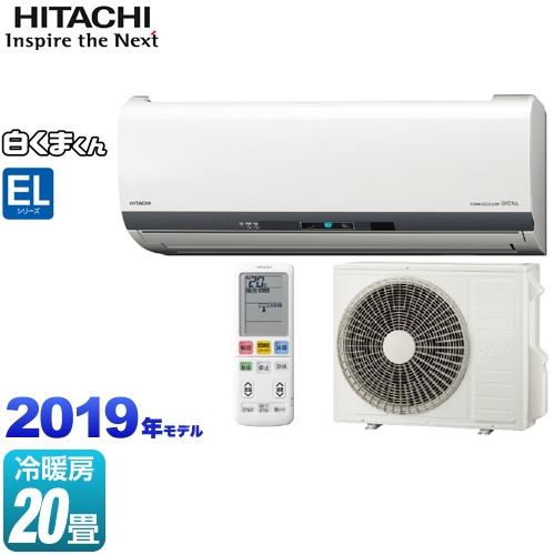 [RAS-EL63J2-W] 日立 ルームエアコン 白くまくん ELシリーズ ハイスペックモデル 冷房/暖房:20畳程度 2019年モデル 単相200V・20A 凍結洗浄Standard搭載 スターホワイト 【送料無料】