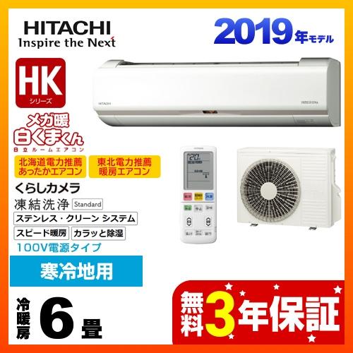[RAS-HK22J-W] 日立 ルームエアコン HKシリーズ メガ暖 白くまくん 寒冷地向けエアコン 冷房/暖房:6畳程度 2019年モデル 単相100V・20A くらしカメラ搭載 スターホワイト 【送料無料】