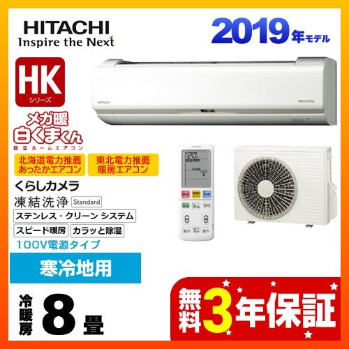 [RAS-HK25J-W] 日立 ルームエアコン HKシリーズ メガ暖 白くまくん 寒冷地向けエアコン 冷房/暖房:8畳程度 2019年モデル 単相100V・20A くらしカメラ搭載 スターホワイト 【送料無料】