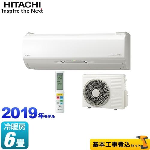 【工事費込セット(商品+基本工事)】[RAS-ZJ22J-W-KJ] 日立 ルームエアコン ZJシリーズ 白くまくん ハイグレードモデル 冷房/暖房:6畳程度 2019年モデル 単相100V・15A くらしカメラAI搭載 スターホワイト 【送料無料】【リフォーム認定商品】