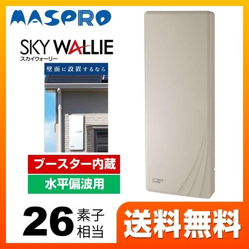 [U2SWLA26B-BE] マスプロ アンテナ SKY WALLIE スカイウォーリー 26シリーズ 地デジアンテナ 26素子相当 ブースター内蔵タイプ 水平偏波専用 ベージュ 【送料無料】