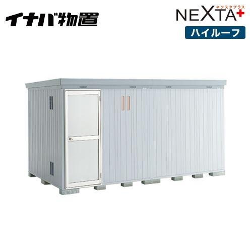 [NXP-98HD]【大型重量品につき特別配送】【代引不可】【設置対応※配送のみ不可】 イナバ 物置 イナバ物置 NEXTA+ ネクスタプラス ハイルーフ 断熱構造物置 NXPタイプ 耐荷重タイプ:一般型 ドアタイプ 【送料無料】