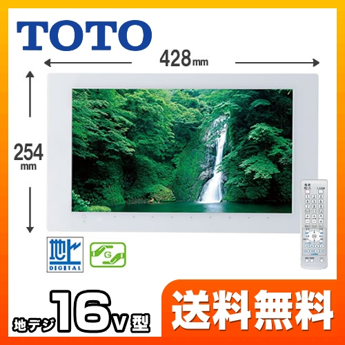 [PTZ0070]TOTO 浴室テレビ 高画質&ワイドな地上デジタル放送 16V型ワイド B-CASカード内蔵 全面透明パネル リモコン付属