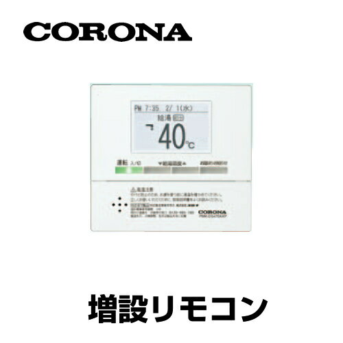 [RSI-EG47XP] 【代引不可】サブリモコン 給湯専用 通話機能なし コロナ 石油給湯器部材オプション 【オプションのみの購入は不可】