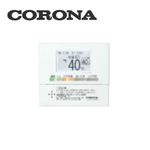 【最大2000円クーポン有】[RSK-EG470FRX] コロナ 石油給湯器部材 増設リモコン EGシリーズ 【オプションのみの購入は不可】【送料無料】