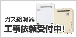 [RUX-A2003A-13A]【都市ガス】 リンナイ ガス給湯器 給湯専用 アルコーブ設置型  20号 ガス給湯専用機 ユッコ 接続口径:20A 【給湯専用】【RUX-A2003A】