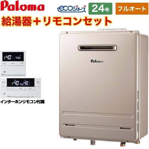 ガス給湯器 BPAC-P4-005-LPG-20A 納期回答遅れ有 FH-E2422FAWL-LPG+MFC-E226D 壁掛型 パロマ ガスふろ給湯器 屋外設置 24号 《週末限定タイムセール》 設置フリータイプ インターホンリモコン付属 日本製 フルオート 送料無料 エコジョーズ プロパンガス