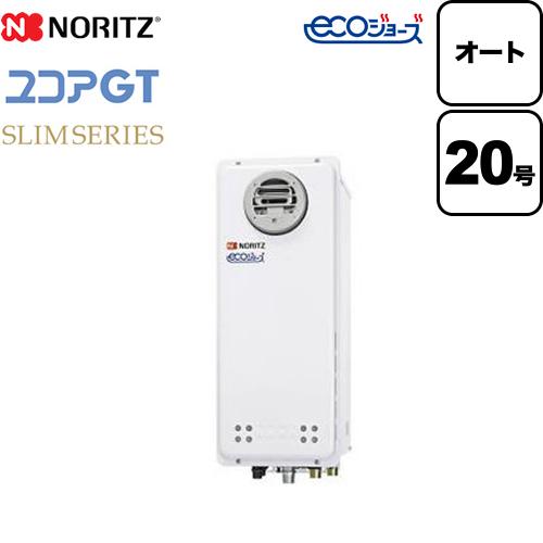 [GT-CP2063SAWX-PS-BL-LPG-20A]【プロパンガス】 ノーリツ ガス給湯器 ユコアGTシリーズ オート 追い炊き付(スリム) 20号 屋外壁掛型(PS標準設置型(PS設置) ) 接続口径:20A ガスふろ給湯器 リモコン別売【オート】【GT-CP2063SAWX-PS BL】
