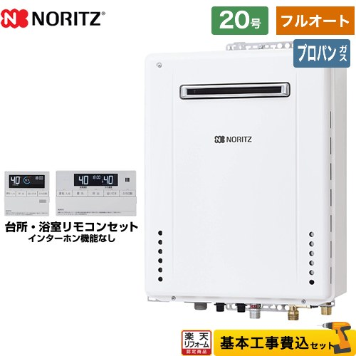 【後継品での出荷になる場合がございます】【リフォーム認定商品】【工事費込セット(商品+基本工事)】[GT-2060AWX-BL+RC-J101] 【プロパンガス】 ノーリツ ガス給湯器 20号 屋外壁掛形標準リモコン付属(インターホンなし) 【フルオート】【GT-2060AWX BL】