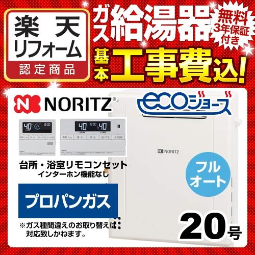 【後継品での出荷になる場合がございます】【リフォーム認定商品】【工事費込セット(商品+基本工事)】[GT-C206ARX-BL-LPG-20A--RC-J101E] 【プロパンガス】 ノーリツ ガス給湯器 20号 屋外据置型 フルオート エコジョーズ リモコン付属【GT-C206ARX BL】