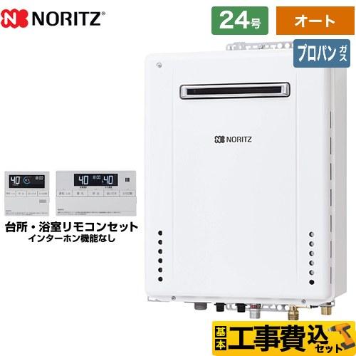 【後継品での出荷になる場合がございます】【リフォーム認定商品】【工事費込セット(商品+基本工事)】[GT-2460SAWX-PS-BL+RC-J101] 【プロパンガス】 ノーリツ ガス給湯器 24号 PS標準設置形標準リモコン付属 【オート】【GT-2460SAWX-PS BL】