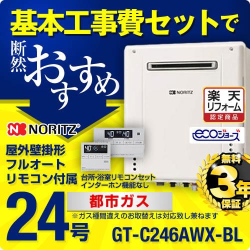 【1000円クーポン有】【後継品での出荷になる場合がございます】【リフォーム認定商品】【工事費込セット(商品+基本工事)】[GT-C246AWX-BL-13A-20A--RC-J101E] 【都市ガス】 ノーリツ ガス給湯器 24号 屋外壁掛型 エコジョーズ リモコン付属 【GT-C246AWX BL】