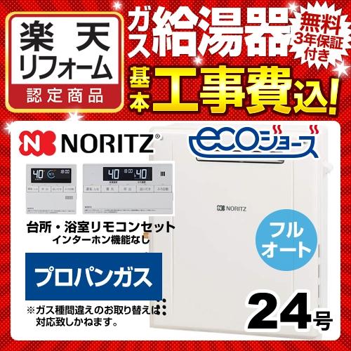 【リフォーム認定商品】【工事費込セット(商品+基本工事)】[GT-C246ARX-BL-LPG-20A--RC-J101E] 【プロパンガス】 ノーリツ ガス給湯器 24号 屋外据置型 フルオート エコジョーズ 接続口径:20A リモコン付属 【送料無料】【GT-C246ARX BL】
