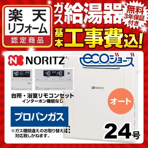 【リフォーム認定商品】【工事費込セット(商品+基本工事)】[GT-C246SARX-BL-LPG-20A--RC-J101E] 【プロパンガス】 ノーリツ ガス給湯器 24号 屋外据置型 オート エコジョーズ 接続口径:20A リモコン付属 【送料無料】【GT-C246SARX BL】