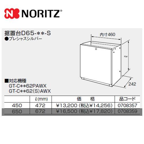 [D65-450-S] ノーリツ ガス給湯器部材 据置台 サイズ:W460×D242×H472 プレシャスシルバー 【オプションのみの購入は不可】【送料無料】
