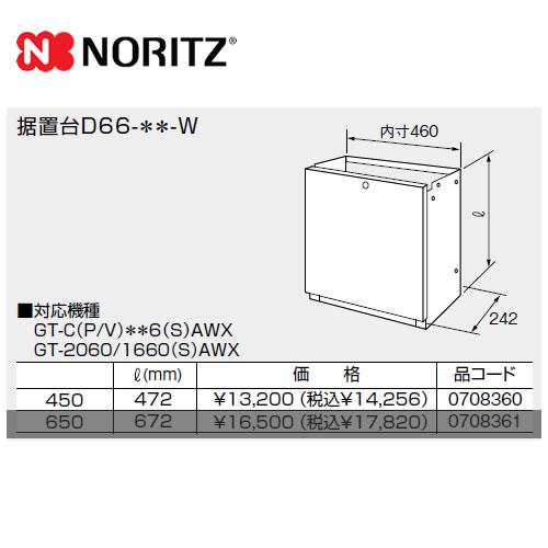 [D66-450-W] ノーリツ ガス給湯器部材 据置台 サイズ:W460×D242×H472 【オプションのみの購入は不可】【送料無料】