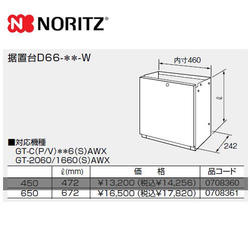 [D66-650-W] ノーリツ ガス給湯器部材 据置台 サイズ:W460×D242×H672 【オプションのみの購入は不可】【送料無料】
