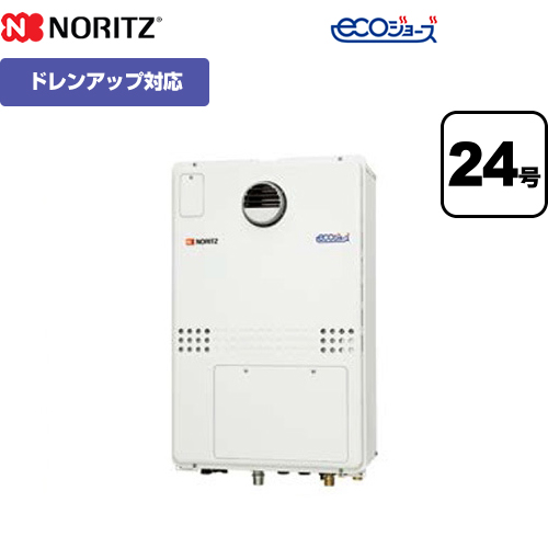 [GTH-CP2450SAW3H-1-BL-13A-20A] 【都市ガス】 ノーリツ ガス給湯器 ガス温水暖房付ふろ給湯器 ドレンアップ対応 24号 屋外壁掛形(PS標準設置形) 【オート】 エコジョーズ 2温度3P内蔵 リモコン別売 【送料無料】【GTH-CP2450SAW3H-1 BL】