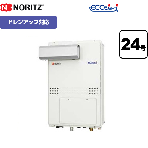 [GTH-CP2451SAW6H-L-1-BL-13A-20A] 【都市ガス】 ノーリツ ガス給湯器 ガス温水暖房付ふろ給湯器 ドレンアップ対応 24号 PSアルコーブ設置形(超高層対応) 【オート】 エコジョーズ 2温度6P内蔵 リモコン別売 【送料無料】【GTH-CP2451SAW6H-L-1 BL】