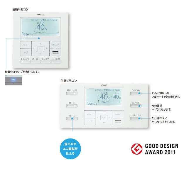 [RC-C001] ノーリツ 【台所用 浴室用セット】 高機能ドットマトリクスリモコン インターホンなしタイプ