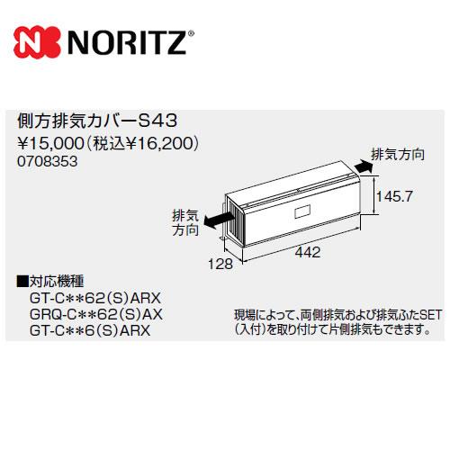 [S43] ノーリツ ガス給湯器部材 側方排気カバー 両方向排気 【オプションのみの購入は不可】【送料無料】