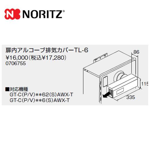 [TL-6] ノーリツ ガス給湯器部材 扉内アルコーブ排気カバー 【オプションのみの購入は不可】【送料無料】