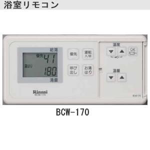 リンナイ 170シリーズ【浴室用】音声ナビ[BCW-170]